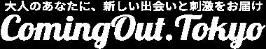 comingout.tokyo