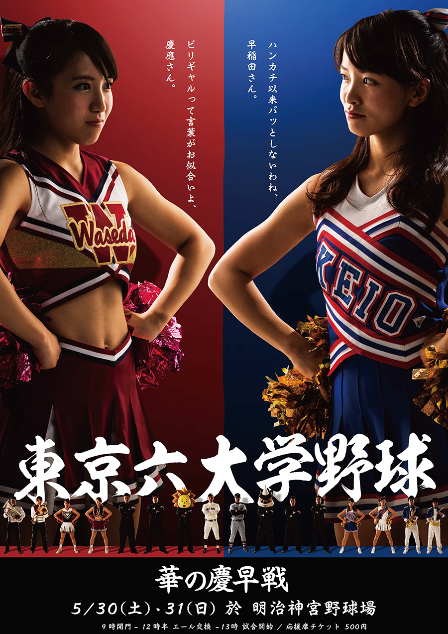 早慶戦ポスター