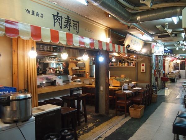 加藤商店 肉寿司