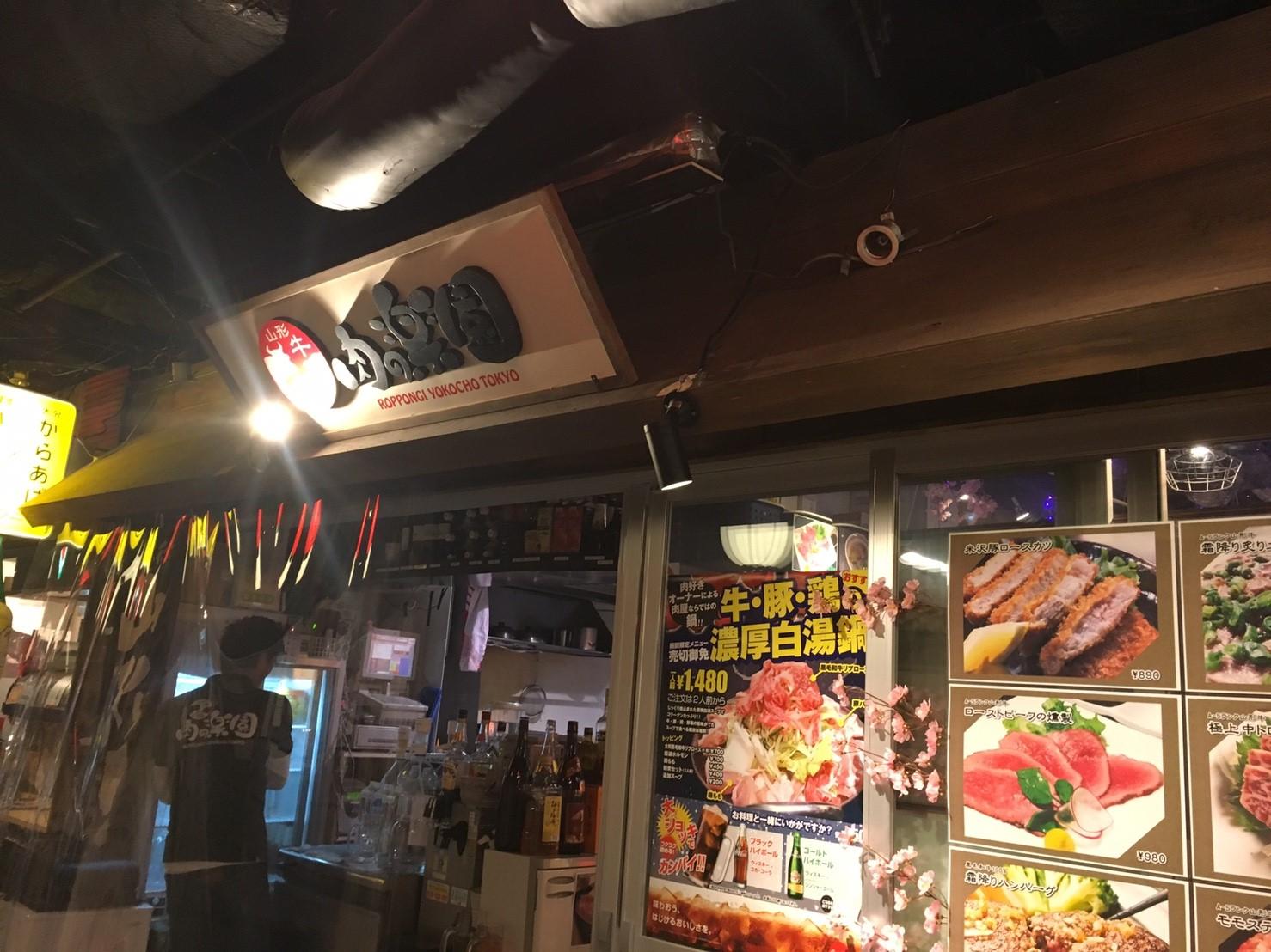 六本木横丁記事用_316
