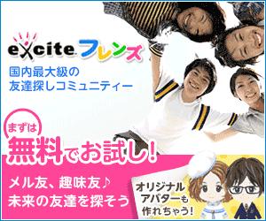 exiteフレンズ(エキサイト フレンズ)