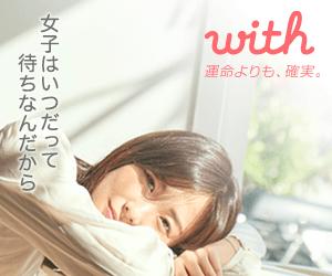 サイト名:with (ウィズ)
