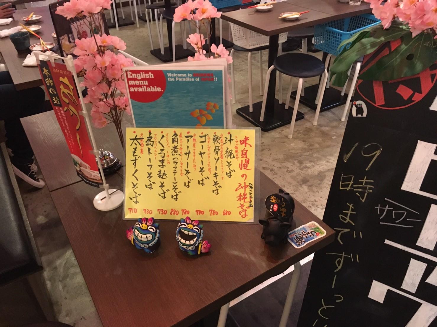 沖縄食堂 瀬戸海人
