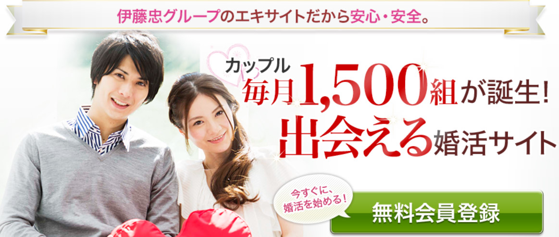 excite婚活(エキサイト婚活)