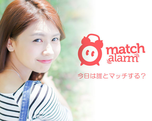 match alarm(マッチアラーム)
