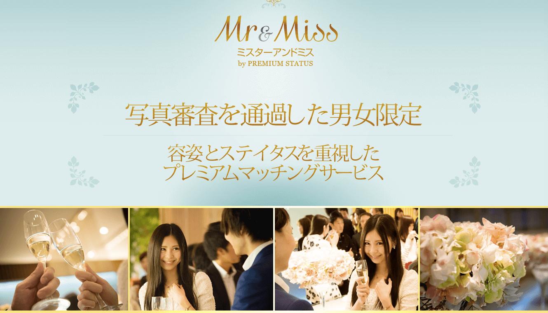 Mr.&Miss(ミスターアンドミス)