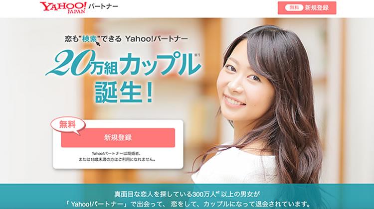 Yahoo!パートナー(ヤフーパートナー)
