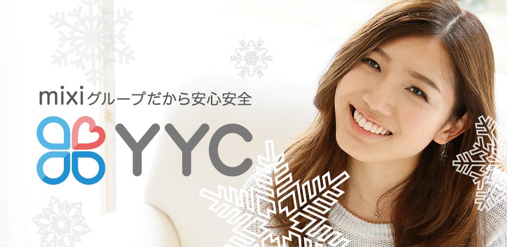 YYC(ワイシーシー)