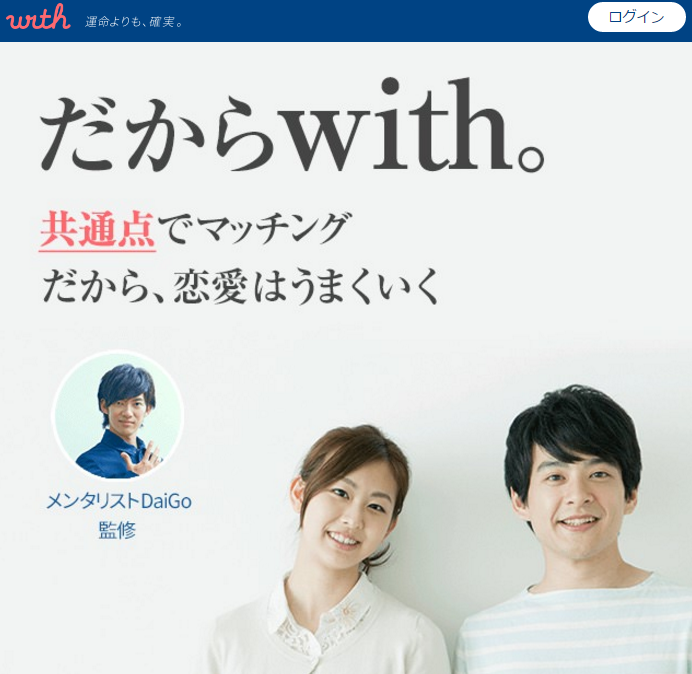 With-出会い系サイト