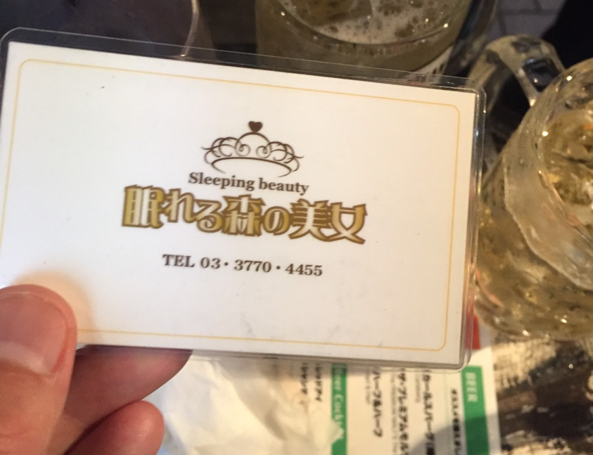 渋谷のハプニングバー、眠れる森の美女は狂乱の場所!?【第1話】