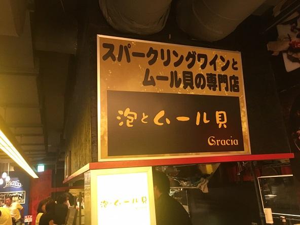 赤坂バル横丁_170726_0010