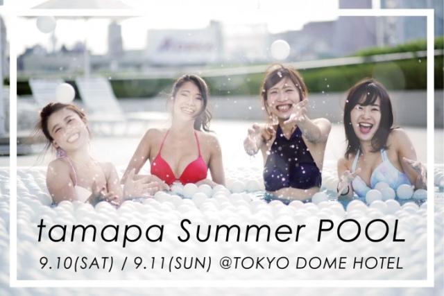 tamapa(たまパ) Summer POOL