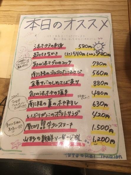 赤坂バル横丁_170726_0006