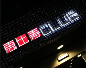 恵比寿CLUB
