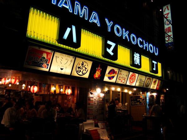 横浜ノスタルジック 酒場『ハマ横丁』