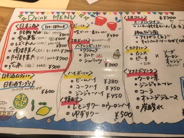 赤坂バル横丁_170726_0007