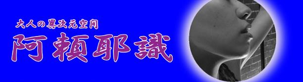 阿頼耶識(旧DESIRE)