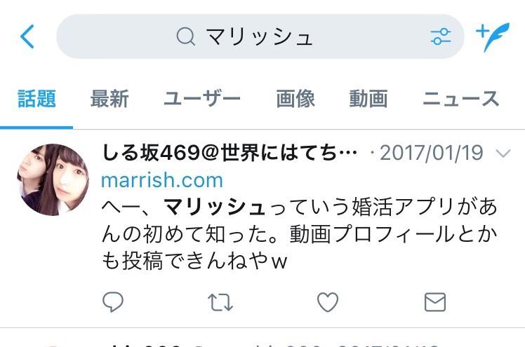 ツイッター_マリッシュ