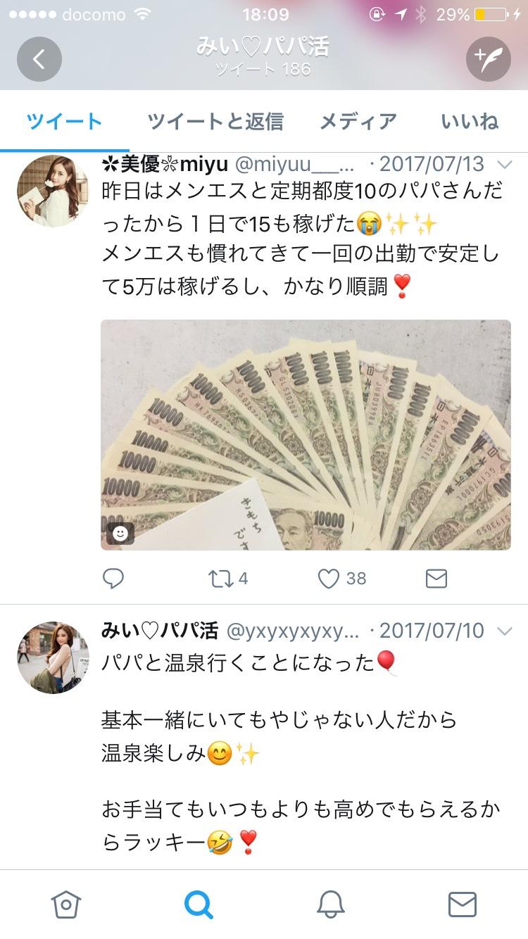 大阪のパパ活成功者
