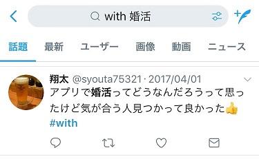 ツイッター_with