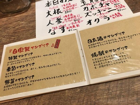 赤坂バル横丁_170726_0044