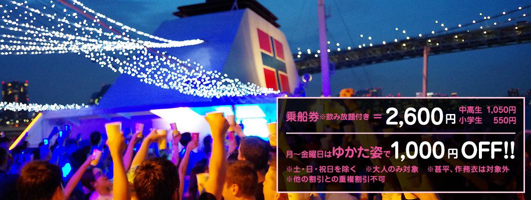 東京湾納涼船の値段