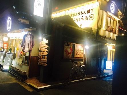 ほぼ新宿のれん街