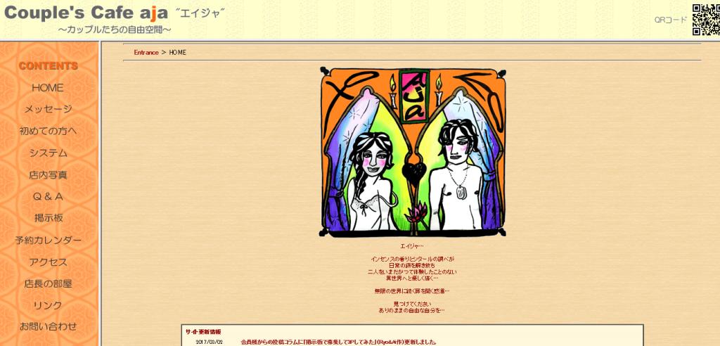 "couple's cape aja ""エイジャ"""