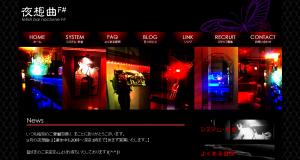夜想曲F#(fetish bar nocturne f#)