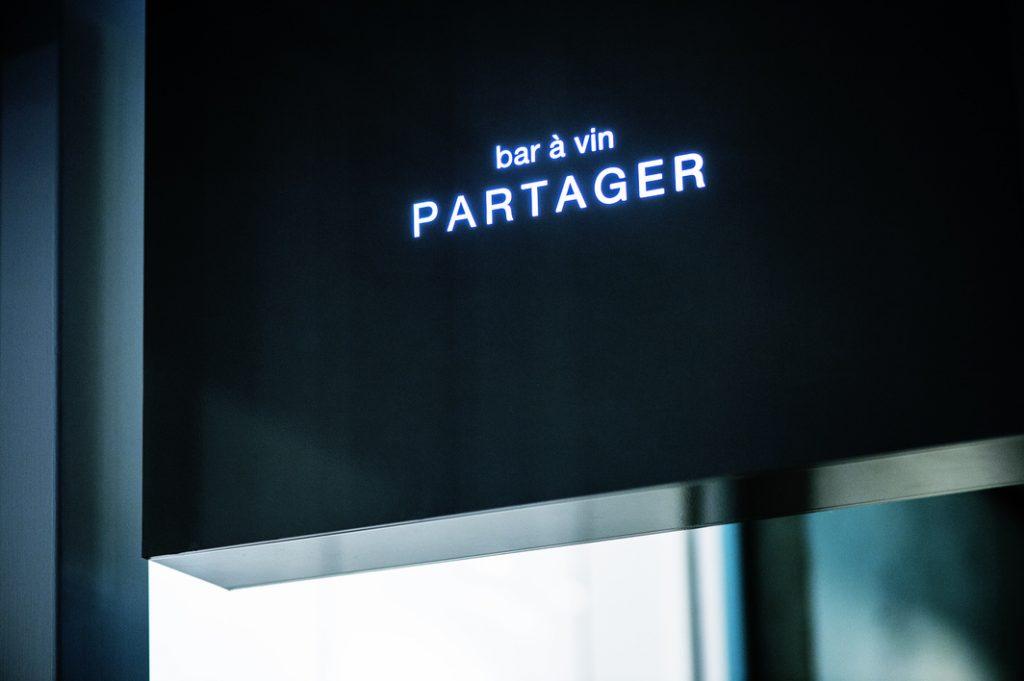 bar à vin PARTAGER (バール ア ヴァン パルタージェ)
