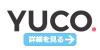 YUCO.の口コミと評判をカミングアウト