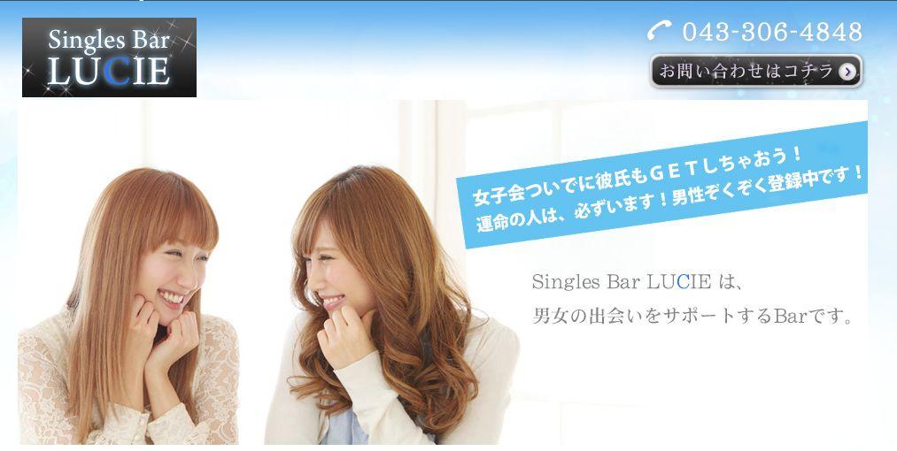 Singles Bar LUCIE