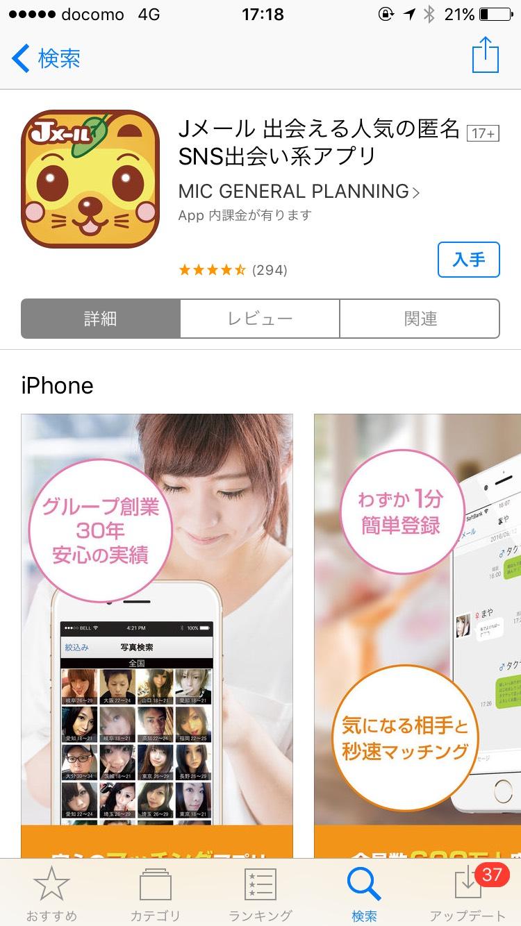 Jメールのアプリ