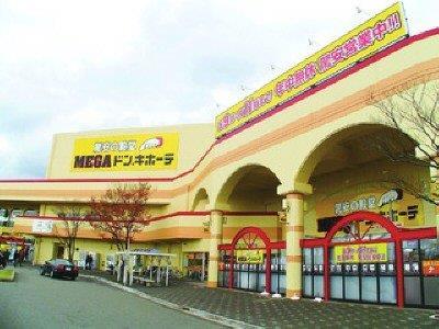 MEGAドン・キホーテ柏崎店