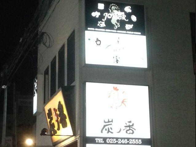 新潟市の社会人が出会える場