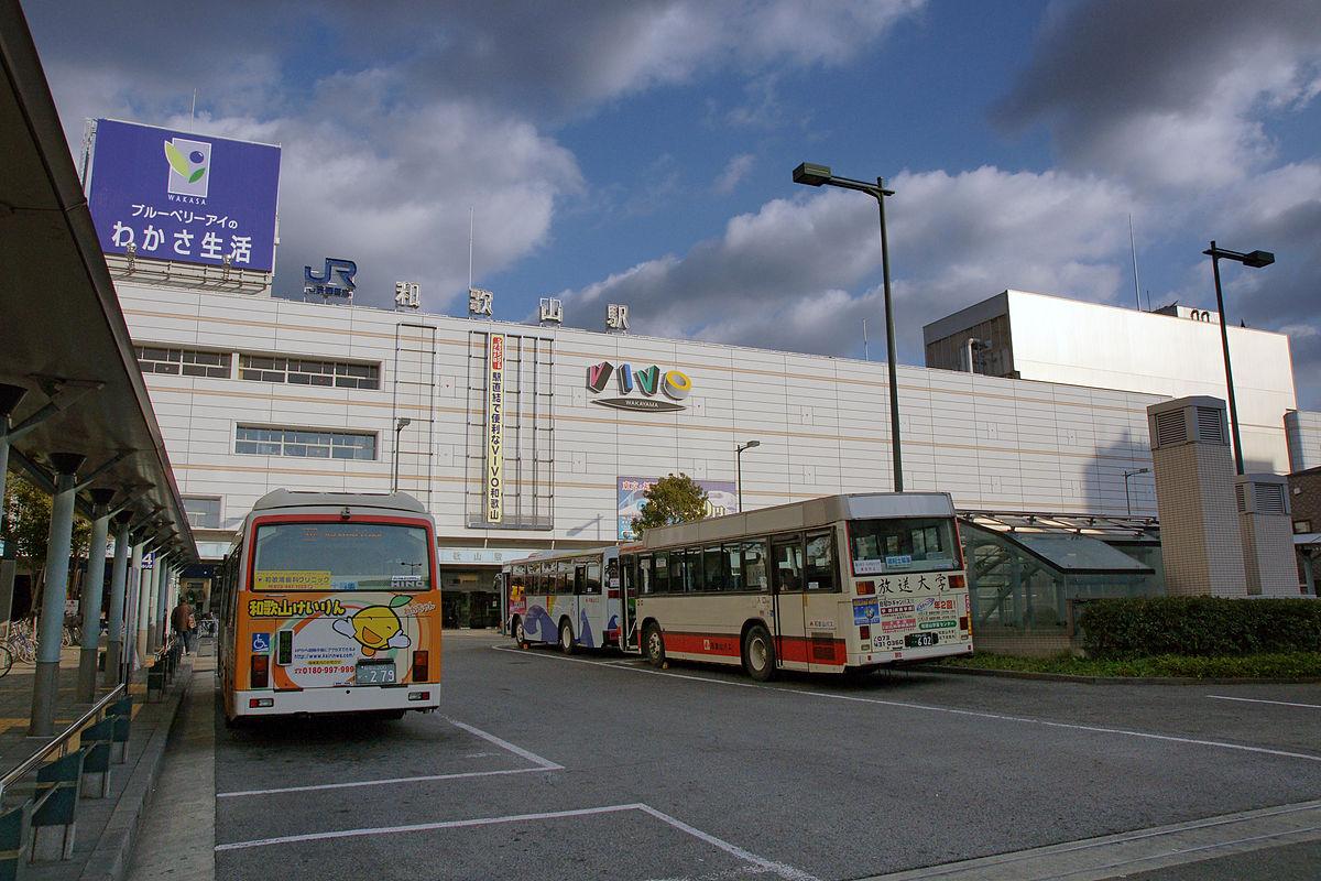 和歌山駅西口