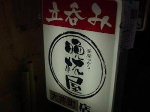 大井町横丁8