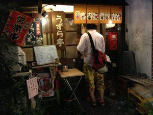 大井町横丁9