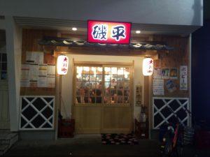大井町横丁10