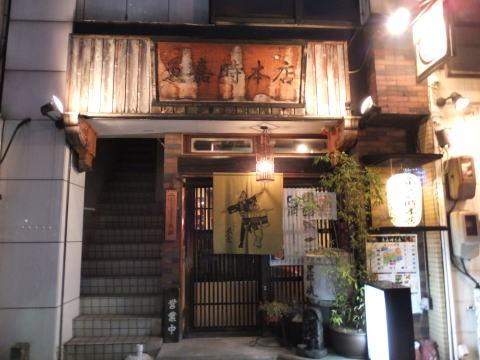 魚嘉時本店(うおかじほんてん)