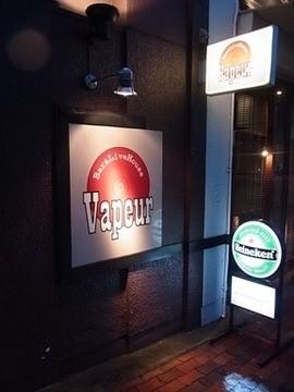 Vapeur(バプール)