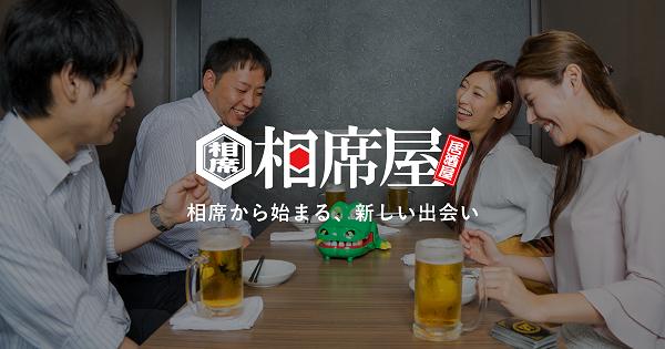 婚活応援酒場・相席屋高松店