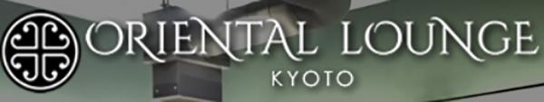 ORIENT LOUNGE KYOTO