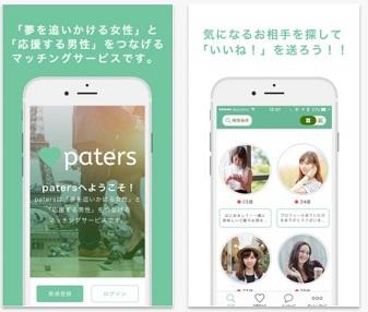 ペイターズ アプリ