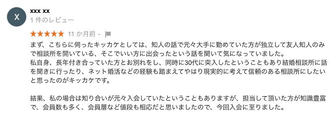 icon口コミ1