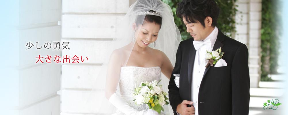 結婚相談所の比較ランキング10選!ほんとうに結婚できるのはコレ