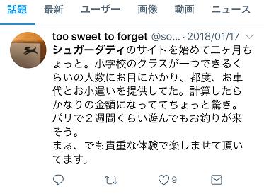 シュガーダディ口コミ