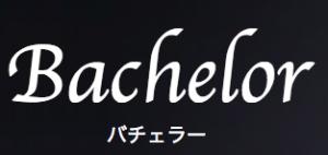 bachelor(バチュラー)の口コミ・評判をカミングアウト