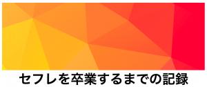 スクリーンショット 2018-02-08 14.34.40