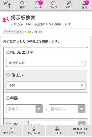 掲示板検索